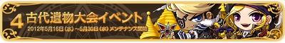 黄金の5大祭り⑨