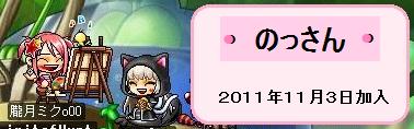 のっさん4.13