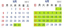 カレンダー5.30