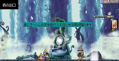 毒霧の森6.16⑨