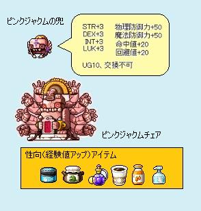 ピンクジャクムボックス