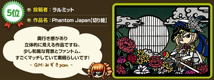 ファンアート2012④