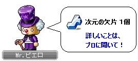 Mr.ピエロ③