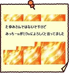 伝言8.3