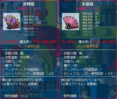 カンナ・武器70-110