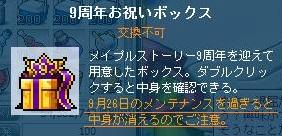 9周年お祝いボックス① (2)