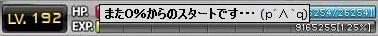 氷魔192②