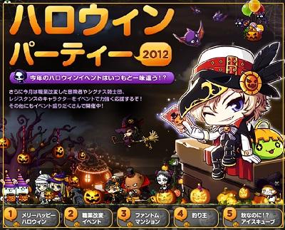 ハロウィンパーティー2012