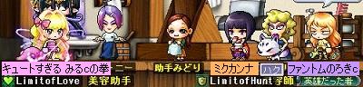 カンナ髪型チェンジ