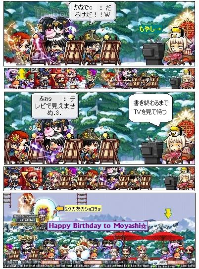 もやっさん誕生日④