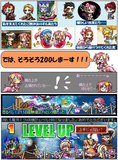 氷魔200④