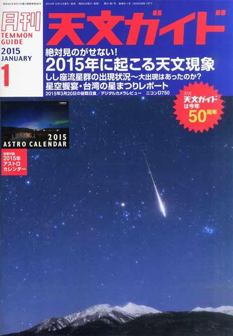 天文ガイド2015年1月号