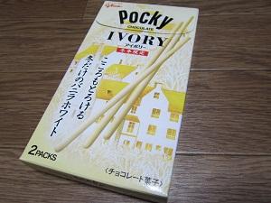 ポッキー(アイボリー)-1