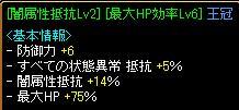 HP75王冠