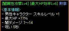 HP77勲章