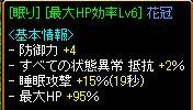 HP95花冠