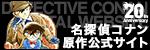 名探偵コナン原作公式サイト