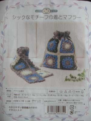 モチーフ巾着とマフラーのキット