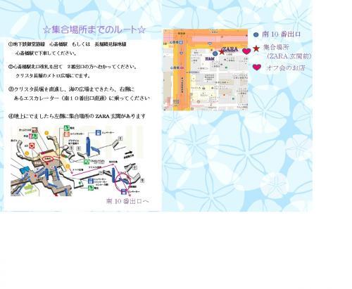 1大阪オフ会 集合場所へのルート