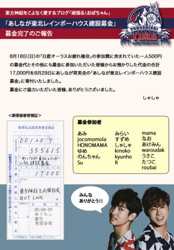 ashinaga_0829.jpg