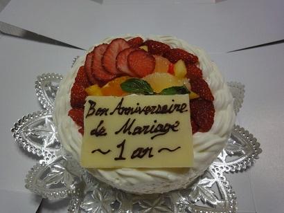 ポールボキューズのケーキ