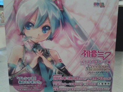 20130404_hatsunemiku2.jpg