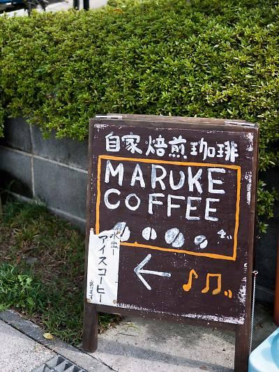マルケコーヒー看板