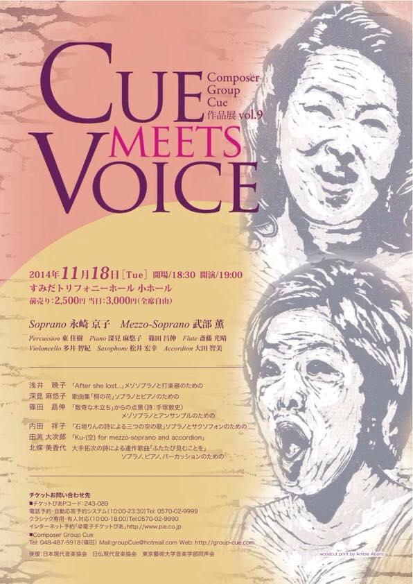 Cue作品展、今年は「声」