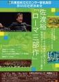 20140118 兵庫芸文オケ第66回定期「ローマ三部作」