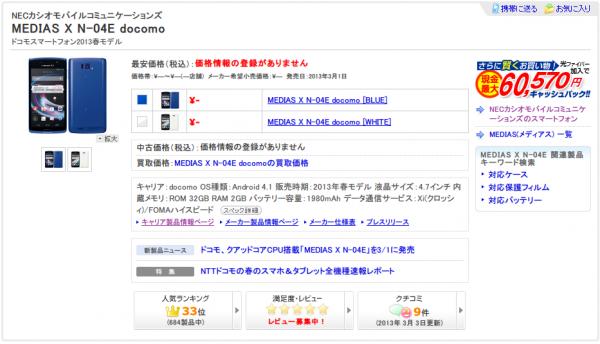 130303_N-03E_kakaku.png