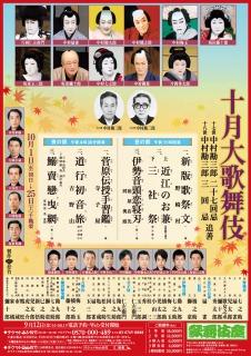10月歌舞伎夜の部