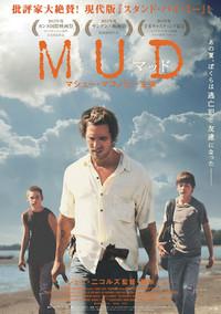 Mud-マッド