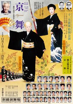 新派「京舞」