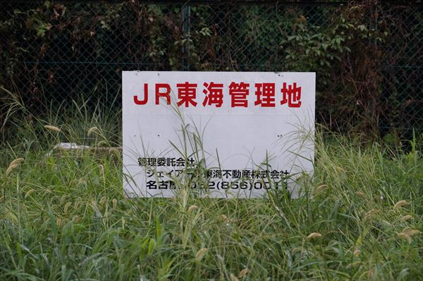 JR東海の持ち物