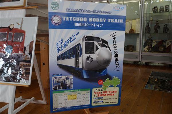 なんちゃって新幹線のごあんない