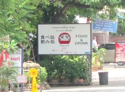 Chiang mai06281231