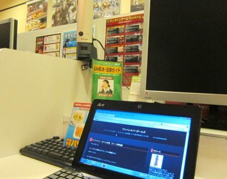 net cafe090612