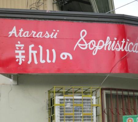 Atarashiino