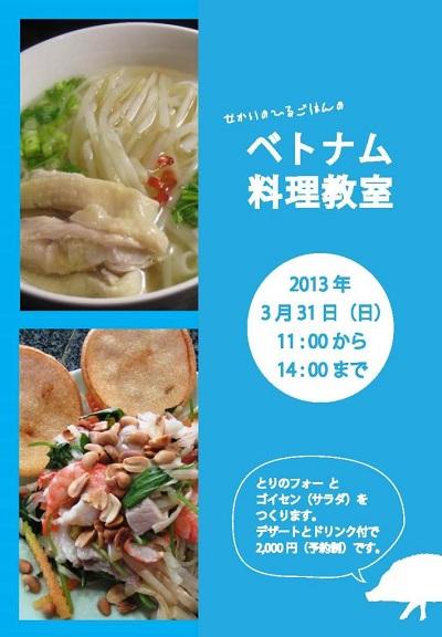 料理教室フライヤー(表)