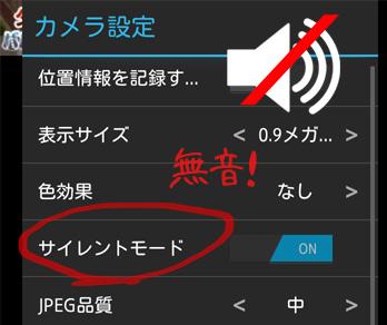高画質な無音カメラ(Androidアプリ)『Camera ICS』