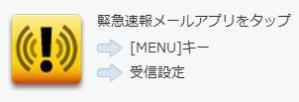 緊急地震速報の設定方法(docomo・au・softbank)