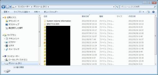 120912_Win7_File_01.jpg