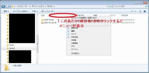 120912_Win7_File_07.jpg