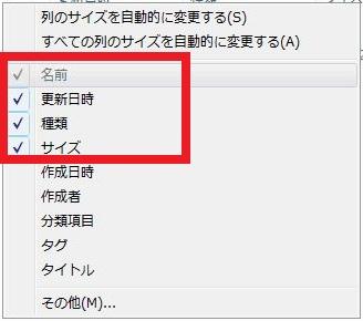 120912_Win7_File_08.jpg