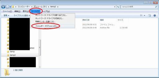 120912_Win7_File_10.jpg