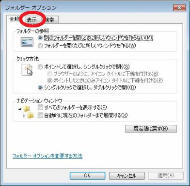 120912_Win7_File_11.jpg