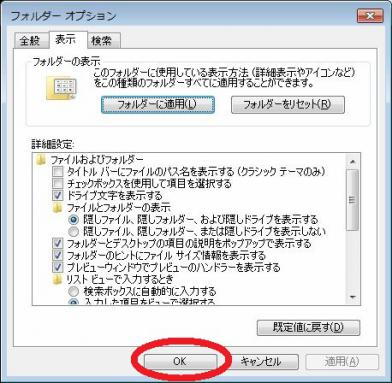 120912_Win7_File_14.jpg