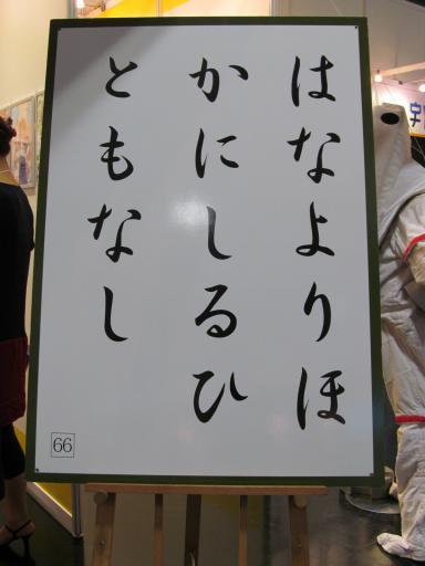 121022_kyomafu_02.jpg