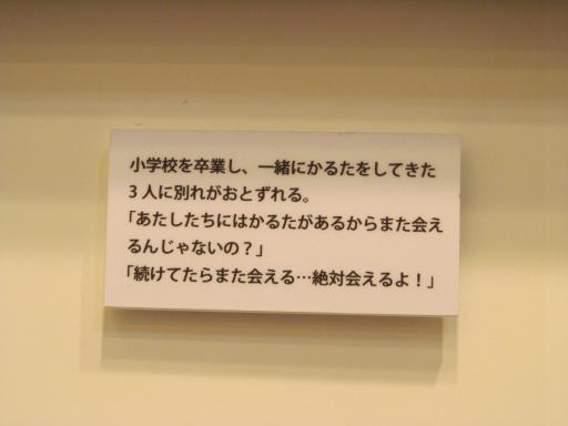 121022_kyomafu_15.jpg