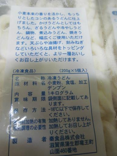 121104_udon_05.jpg